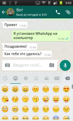 WhatsApp для Андроид