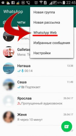 WhatsApp для windows 10